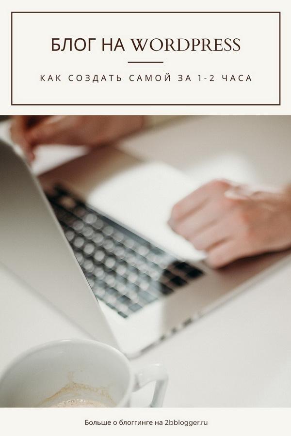 Как создать сайт или блог на вордпресс | Блог Елены Казанцевой 2bblogger.ru