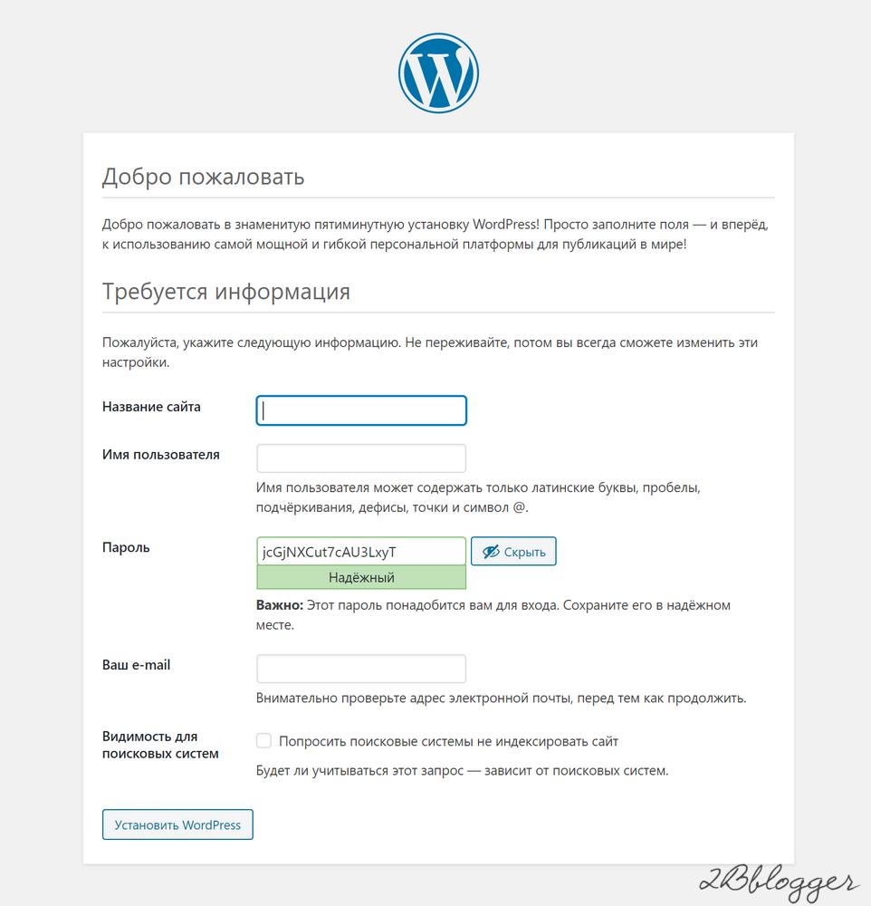 как создать блог самому бесплатно пошаговая инструкция