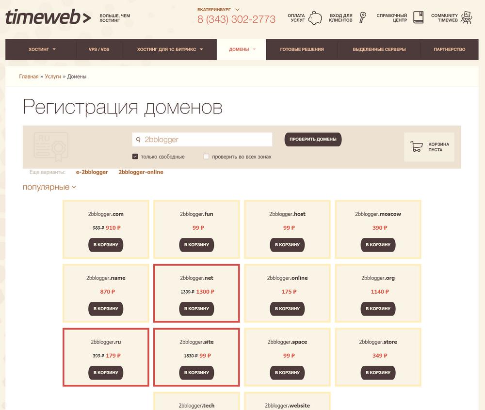 где зарегистрировать доменное имя