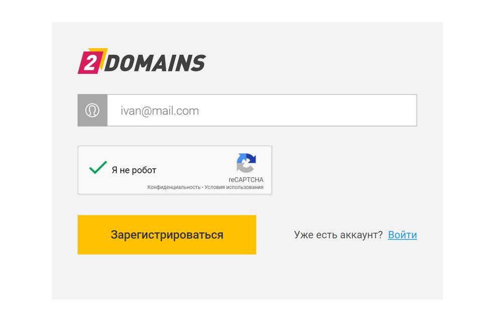 зарегистрировать домен дешево