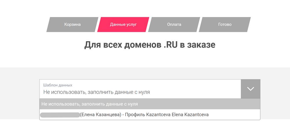 что значит зарегистрировать домен