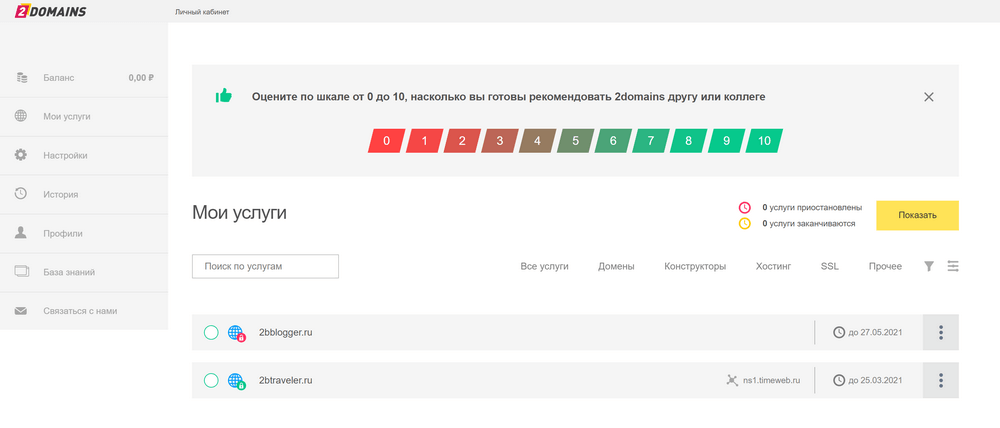 как зарегистрировать домен на 2domains