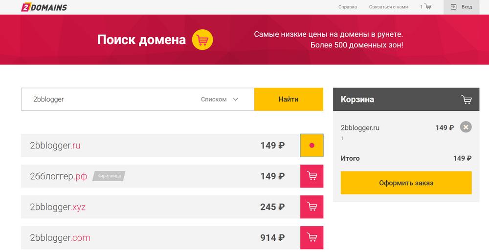 купить хороший домен