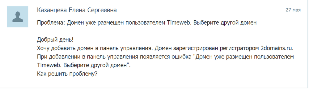 домен уже размещен пользователем timeweb