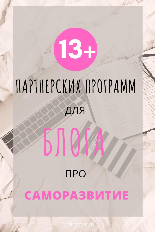 топ сайтов партнерских программ