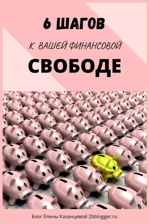 Финансовая свобода: накопления, инвестиции, пассивный доход