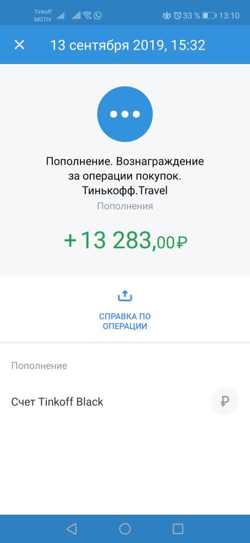 карты для путешествий отзывы