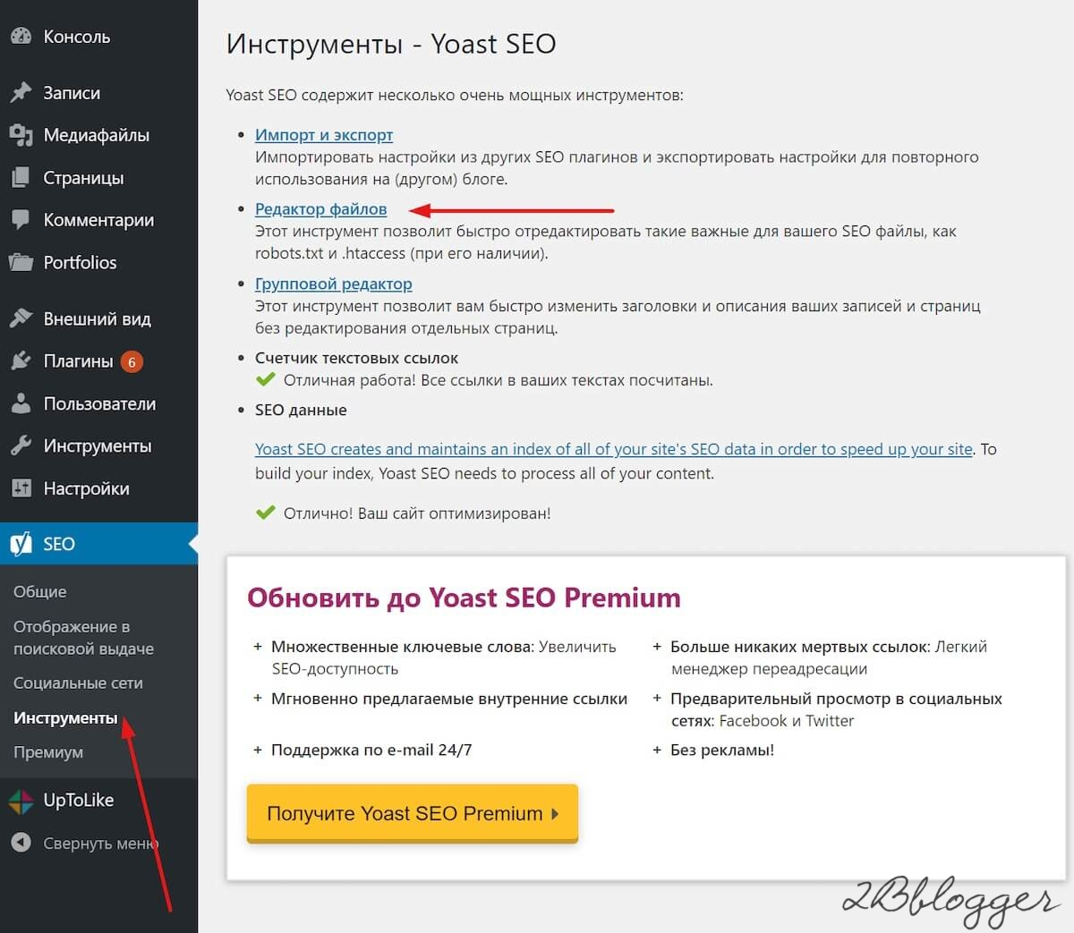 настройка seo в wordpress