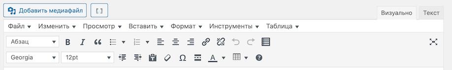 лучшие плагины для редактирования wordpress
