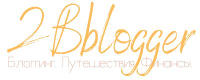 Блог Елены Казанцевой 2bblogger.ru