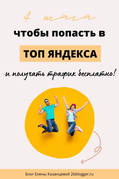 4 шага, чтобы попасть в ТОП Яндекса. SEO сайта. Продвижение блога. SEO раскрутка сайта самостоятельно. SEO-статьи: что это и как писать. SEO просто.