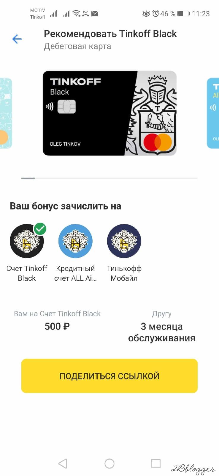 тинькофф пригласи друга дебетовая карта